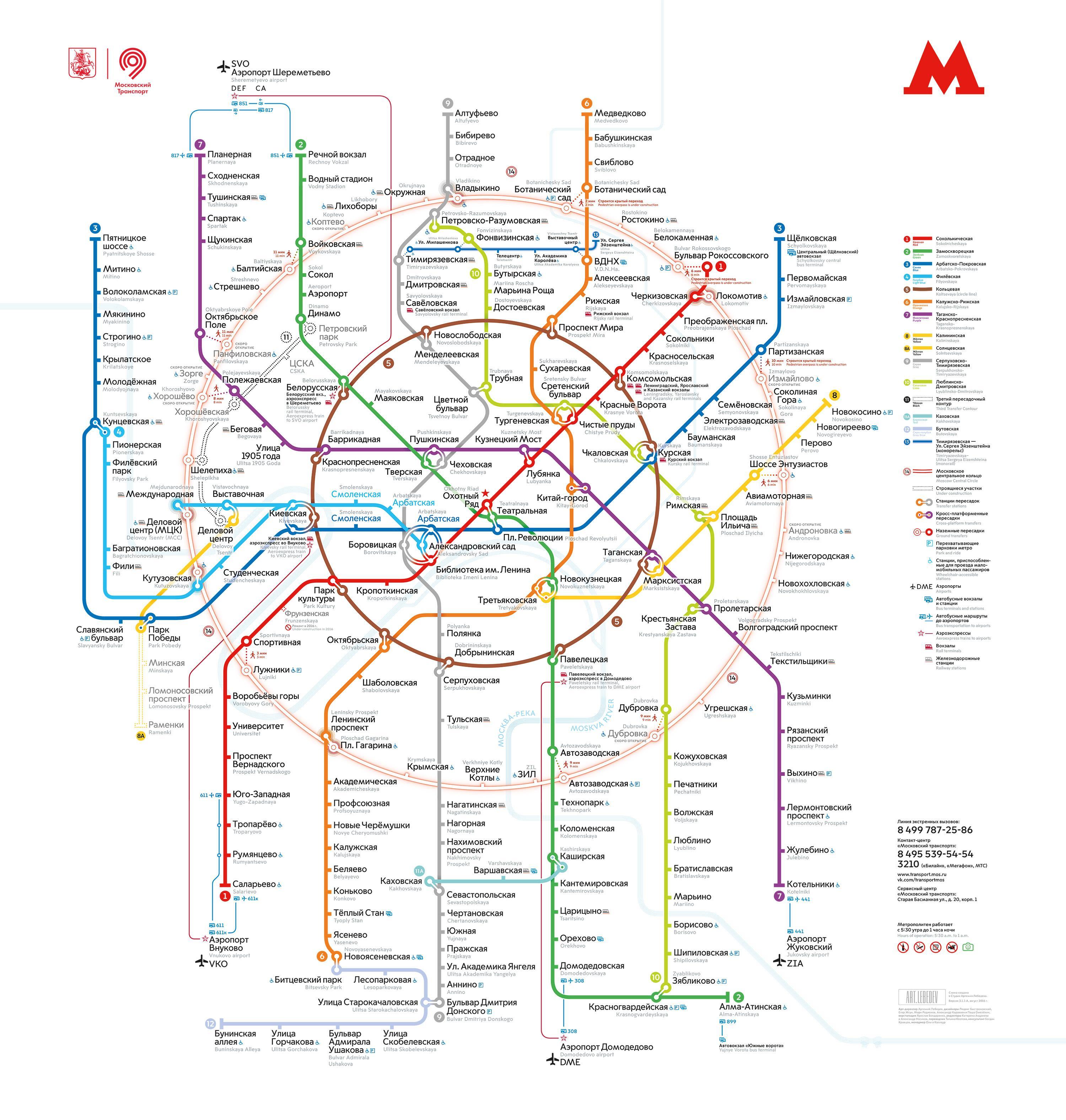 Карта метро новая схема 2016 станции фото 436